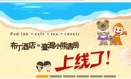 布丁酒店携手台湾小熊书房 进军台湾民宿市场
