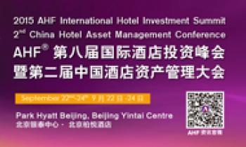 亚洲酒店论坛第八届国际酒店投资峰会