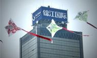 锦江正式发公告:战略投资铂涛集团81%股权