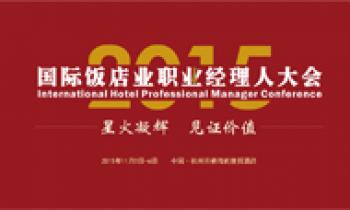 2015国际饭店业职业经理人大会