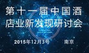 第十一届中国酒店业新发现研讨会