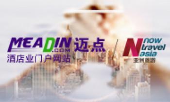 亚太旅游酒店业信息窗口