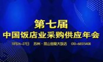 2015中国饭店业采购供应年会