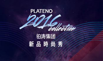 连接+∞铂涛集团2016年新品时尚秀