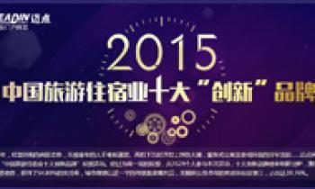 2015年中国旅游住宿业十大创新品牌