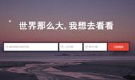 借力分享经济 七星e家掘金旅游短租蓝海