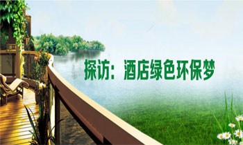 探访:酒店的绿色环保梦