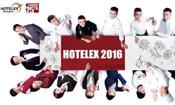 2016上海国际酒店用品博览会