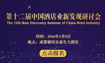 第十二届中国酒店业新发现研讨会