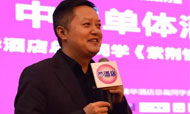 甘圣宏:君亭酒店与中端酒店市场思考与实践