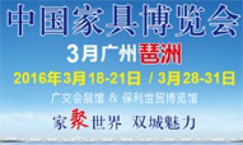 第37届中国(广州)国际家具博览会