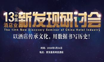 第十三届中国酒店业新发现研讨会