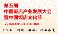 第五届中国饭店文化节