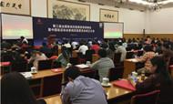 第三届全国客栈民宿旅游投资峰会正式召开