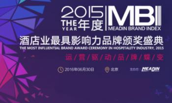2015年度酒店业最具影响力品牌颁奖盛典-获奖品牌