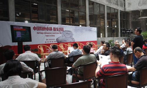中国特色小镇-原乡对话论坛正式举行