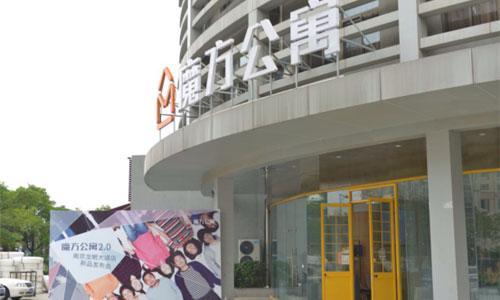 魔方公寓升级产品惊艳南京 引领新生活