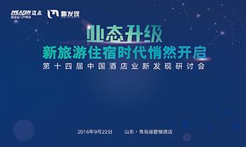 第十四届中国酒店业新发现研讨会