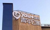 非标晚报|8月18日讯:刘洋肯定前CEO过去成绩