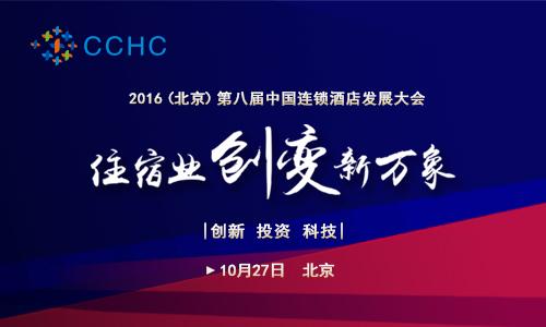 2016年第八届中国成长型连锁酒店发展大会