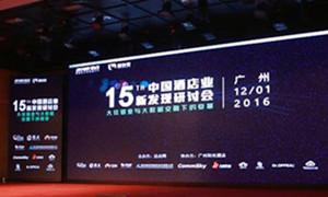 第十五届中国酒店业新发现研讨会隆重开幕