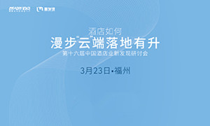第十六届中国酒店业新发现研讨会