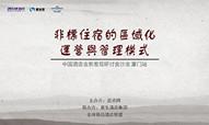 中国酒店业新发现研讨会沙龙•厦门站