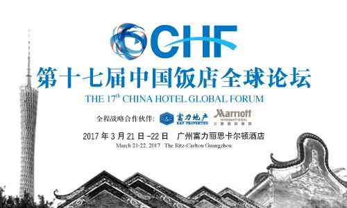 中国饭店2017年会暨第十七届中国饭店全球论坛