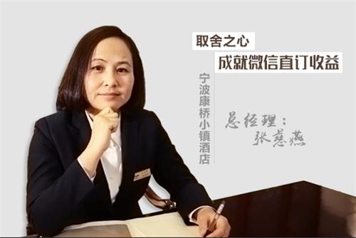 张慈燕:取舍之心成就微信直订收益