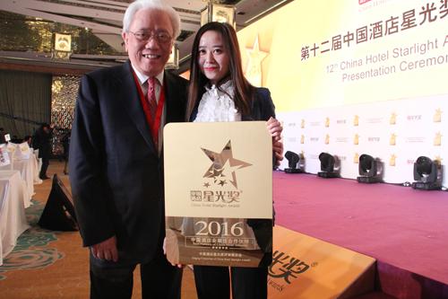 """众数信息荣膺""""2016年度中国酒店业最佳合作伙伴"""""""