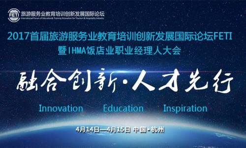 首届旅游服务业教育培训创新发展国际论坛FETI