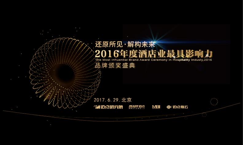 2016年度酒店业最具影响力品牌颁奖盛典—大会首页