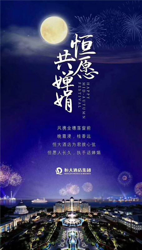 02恒大酒店集团