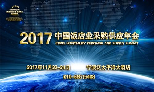 2017中国饭店业采购供应年会