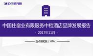 2017年11月中国住宿业有限服务中档酒店品牌发展报告