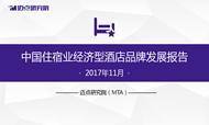 2017年11月中国住宿业经济型酒店品牌发展报告