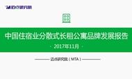 2017年11月中国住宿业分散式长租公寓品牌发展报告