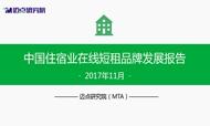 2017年11月中国住宿业在线短租品牌发展报告