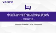 2017年11月中国住宿业平价酒店品牌发展报告