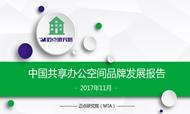 2017年11月中国共享办公空间品牌发展报告