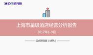 最新:2017年1-9月上海市星级酒店经营分析