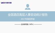 2017年第四季度酒店业高层人事变动统计报告