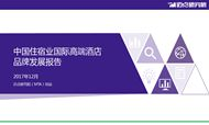 2017年12月中国住宿业国际高端酒店品牌发展报告