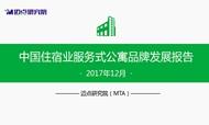 2017年12月中国住宿业服务式公寓品牌发展报告