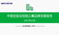 2017年12月中国住宿业短租公寓品牌发展报告