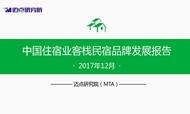 2017年12月中国住宿业客栈民宿品牌发展报告