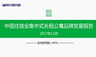 2017年12月中国住宿业集中式长租公寓品牌发展报告