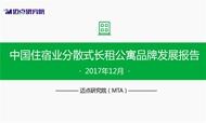 2017年12月中国住宿业分散式长租公寓品牌发展报告