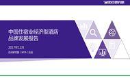 2017年12月中国住宿业经济型酒店品牌发展报告
