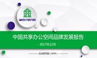 2017年12月中国共享办公空间品牌发展报告